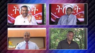 ESAT Tikuret Minalachew on EPRDF Wed 22 August 2018