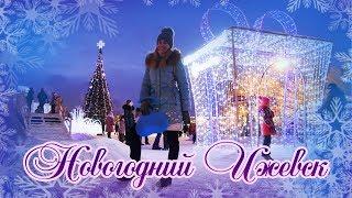 Новогодний Ижевск - 2018. Сказбург - сказочный город!