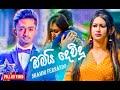 Obai Dewdu (ඔබයි දෙව්දූ) – Shammi Fernando | New Sinhala Songs 2020 | Aluth Sindu 2020