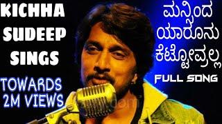 Kichha Sudeep Singing Mansinda yarunu kettoralla | Kichha Sudeep | Vasuki Vaibhav | BiggBoss |