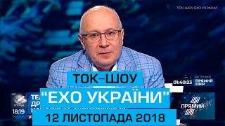 """Ток-шоу """"Ехо України"""" Матвія Ганапольського від 12 листопада 2018 року"""