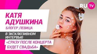 Тема. Катя Адушкина