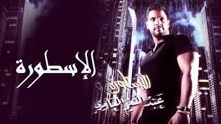 اغاني حصرية الاسطورة - عبدالمنعم العامري تحميل MP3
