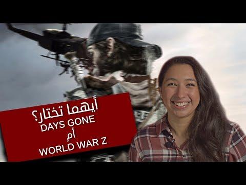 أهم الاختلافات ما بين لعبتي Days Gone و World War Z