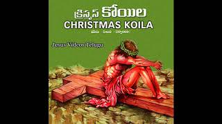 Christmas Koila Song