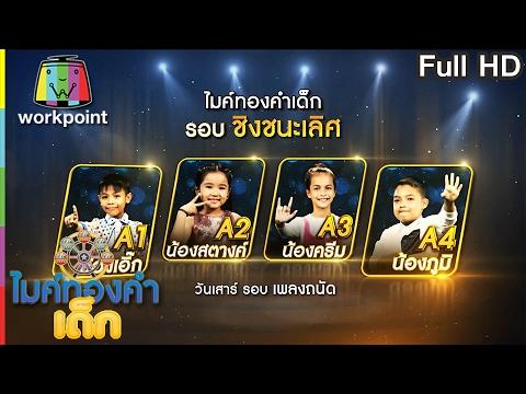 ไมค์ทองคำเด็ก |  รอบชิงชนะเลิศ | 12 ก.พ. 60 Full HD