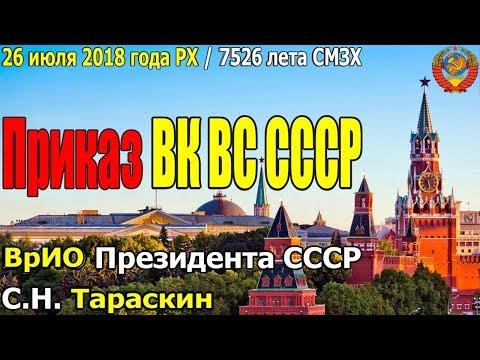 Приказ Военной Коллегии ВС СССР (С.В. Тараскин) - 29.07.2018