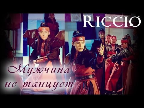 [Riccio] |Мужчина не танцует| Хваран, Шеф Ким, Фея тяжелой атлетики и Пак Бо Гом