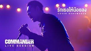 GeneLab LIVE | Commander - รักเธอให้น้อยลง ( Cover BANDWAGON )