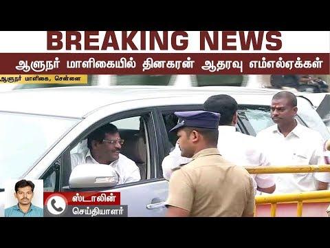 BREAKING NEWS: ஆளுநர் மாளிகையில் தினகரன் ஆதரவு எம்எல்ஏக்கள்