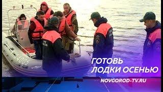 Новгородские службы отработали действия при ликвидации последствий условного паводка