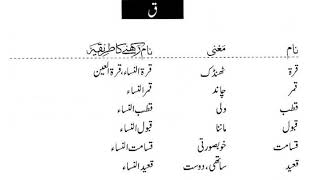 humaira name meaning in urdu - 免费在线视频最佳电影电视节目