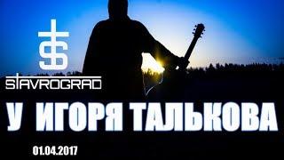 У Игоря Талькова 01.04.2017 CтавроградВести