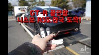 NIssanGTRNismoGTR니스모컴플릿카!국내최초차량^^인천공항통관