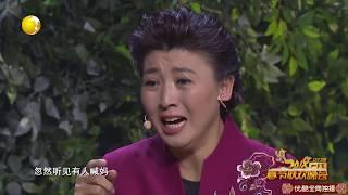 辽宁卫视2018年春节晚会:小品《妈妈的唠叨》菅纫姿 高晓攀