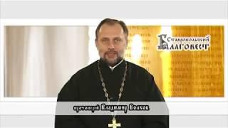 """""""Ставропольский Благовест"""" на 01.12.2018г."""