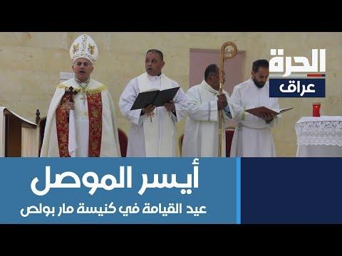 شاهد بالفيديو.. المسيحيون يحتفلون بعيد القيامة في كنيسة مار بولص في أيسر الموصل للمرة الأولى منذ تحرير المدينة