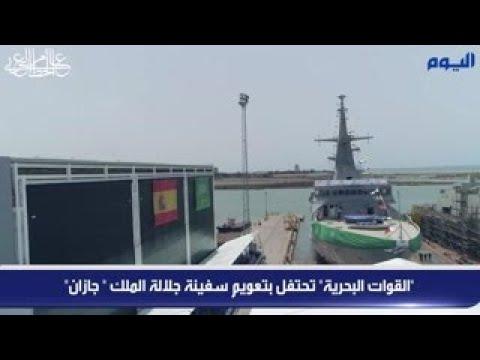 قائد القوات البحرية يرعى مراسم تعويم سفينة جلالة الملك «جازان»