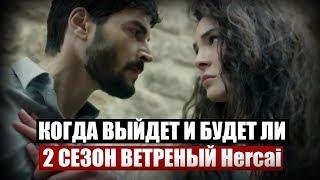 Когда выйдет и будет ли 2 сезон сериала ВЕТРЕНЫЙ (HERCAI)