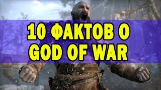10 фактов о GOD OF WAR