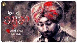 Ranjit Bawa — Mera Ki Kasoor   Lyrics Video   - YouTube