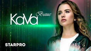 KaVa - Выше (Премьера песни 2016)