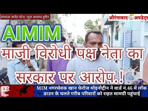 महाराष्ट्र सरकार फेल.!MIM माजी विरोधी पक्ष नेता का सरकार पर आरोप.! वार्ड के 650 सौ परिवारों की मदद