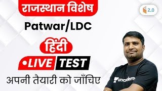 Rajasthan Patwar & LDC | Hindi Live Test by Ganesh Sir | Special Session