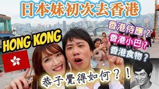 日籍未婚妻來香港了!到底日本人如何看香港?!(PART1 VLOG)