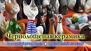 Чернолощеная керамика - народный промысел. Ростовский сувенир