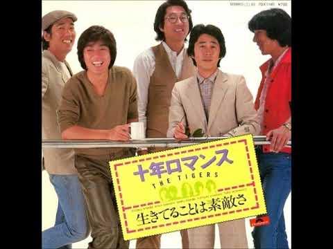 ザ・タイガースThe Tigers/十年ロマンス(1981年)  視聴No.3