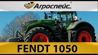 New Fendt 1050 Vario Обзор трактора  от компании ООО Агроспейс