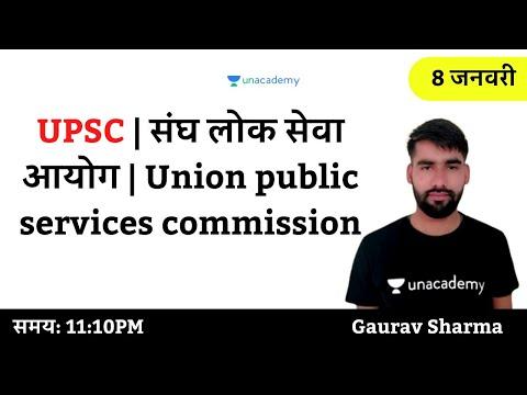 UPSC | संघ लोक सेवा आयोग | Union public services commission | Gaurav Sharma