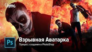 ВЗРЫВНАЯ АВАТАРКА В PHOTOSHOP! ОБРАБОТКА ПОД ХЕЛЛОУИН!!!!!