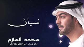 مازيكا محمد المازم .. نسيان تحميل MP3