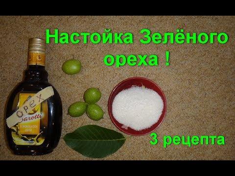 Настойка из зеленых грецких орехов для лечения. Эликсир молодости - польза зеленого грецкого ореха
