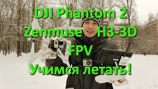 Квадрокоптер DJI Phantom 2 + Zenmuse + FPV. Первый полёт!