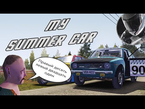 My Summer Car - РАЛЛИ РАЛЛИ РАЛЛИ!!!