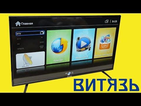 Телевизор Витязь 43L501С19 Обзор 📺 НЕ ПЛОХО .....