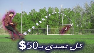 تحدي ضد صبري كل تصدي بياخد عليه ٥٠ ريال!! | فلوسي راحت
