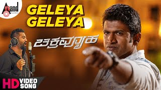Geleya Geleya Official Video Song