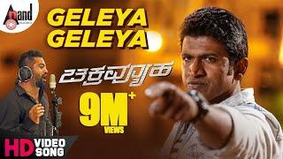 Geleya Geleya Official Video Song