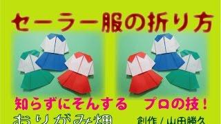 セーラー服の作り方 創作折り紙学生服Origami sailor