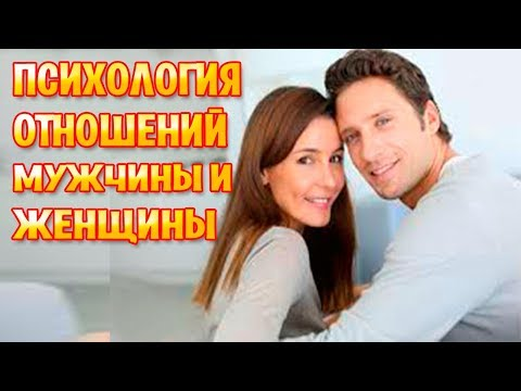 МИХАИЛ ЛАБКОВСКИЙ - ПСИХОЛОГИЯ ОТНОШЕНИЙ МЕЖДУ МУЖЧИНОЙ И ЖЕНЩИНОЙ