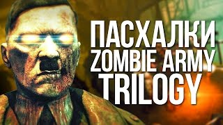 ПАСХАЛКИ ZOMBIE ARMY TRILOGY