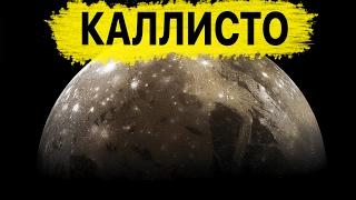 628 миллионов километров - переселение на Каллисто! Спутник Юпитера - новый дом для человечества!
