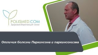 Отличия болезни Паркинсона и паркинсонизма. Отличие тремора при Паркинсоне