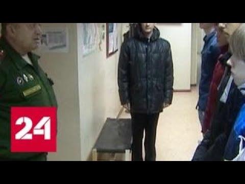 Армия нашла новый способ бороться с уклонистами - Россия 24