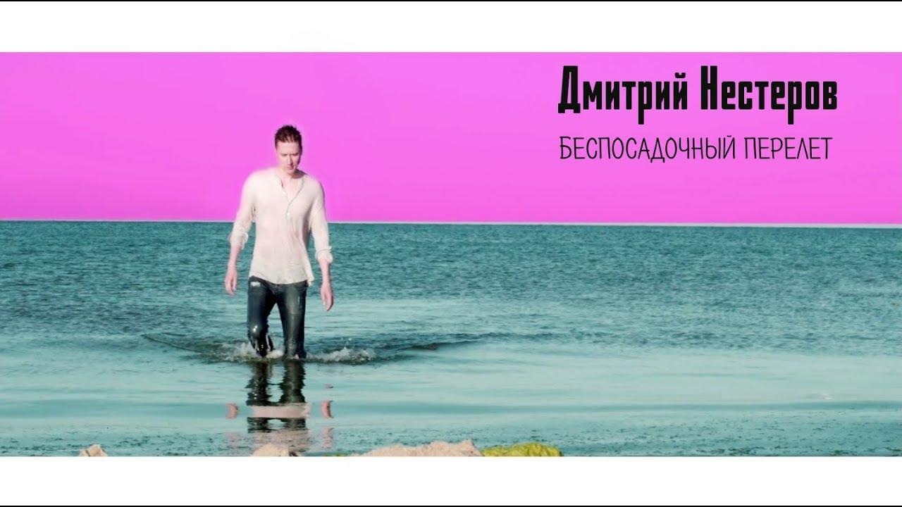 Дмитрий Нестеров — Беспосадочный перелет