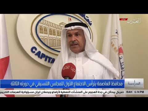 محافظ العاصمة يترأس الاجتماع الأول للمجلس التنسيقي في دورته الثالثه 2019/9/20